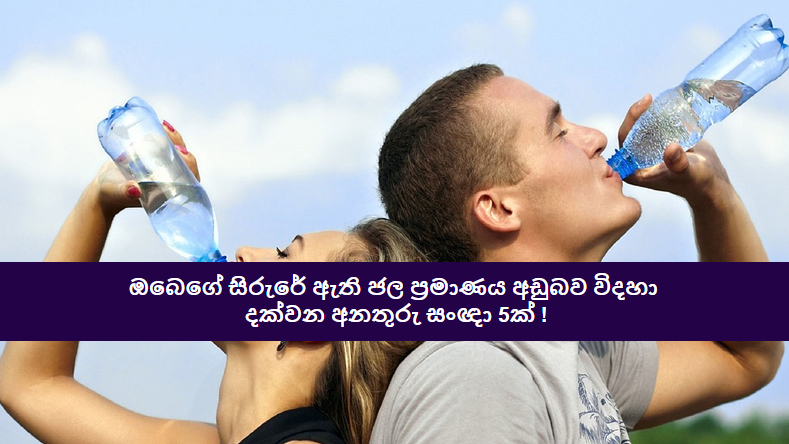 Be-Aware-Of-These-Signs-Of-Dehydration--sinhala-article-by-kalavita-Sri-Lanka