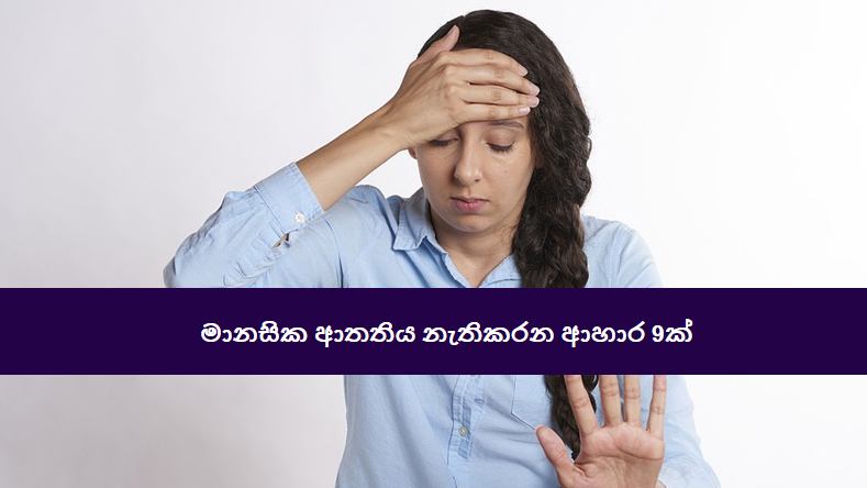 Eat-These-Foods-For-a-Stress-Free-Life---sinhala-article-by-kalavita-Sri-Lanka