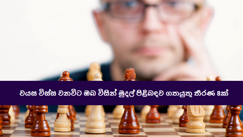 Eight-Smart-Financial-Decisions-To-Make-In-Your-20s---sinhala-article-by-kalavita-Sri-Lanka