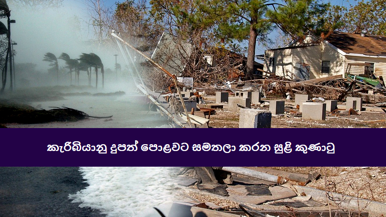Hurricanes-that-destroyed-most-of-Caribbean-islands--sinhala-article-by-kalavita