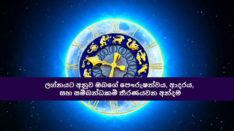 Your-Zodiac-Sign-Reveals-a-Lot-About-Your-Personality-Love-and-Life---Sinhala-article-by-kalavita-Sri-Lanka