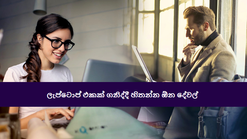 Things-to-consider-when-buying-a-laptop-in-Sri-Lanka--sinhala-article-by-kalavita