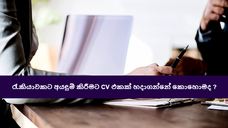 How-to-Write-a-CV-or-Curriculum-Vitae-for-job-interviews-as-a-Sri-Lankan