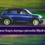 වාහන රියදුරු බලපත්රය ලබාගන්න විදියයි මේ - How to get the driving license in Sri Lanka