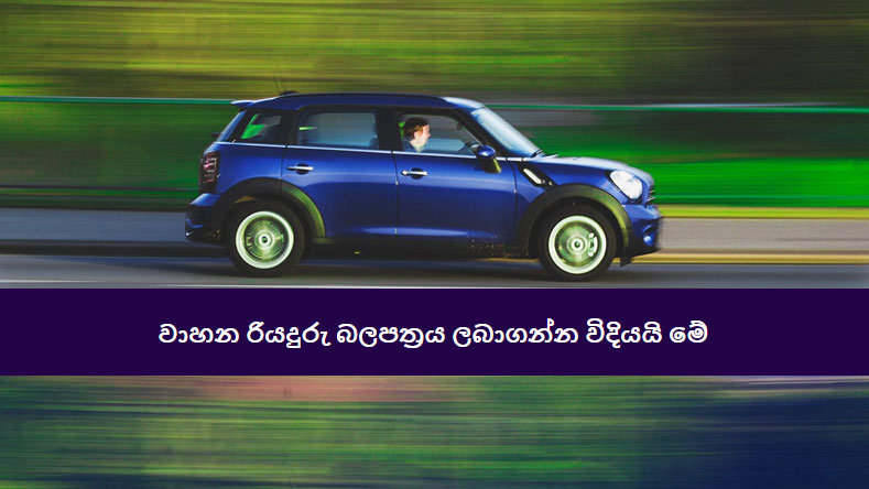 How-to-get-my-driving-license-in-Sri-Lanka