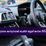 රියදුරු බලපත කරදරයක් නැතිව අලුත් කරන විධිය මෙන්න - How to renew the driving license in Sri Lanka