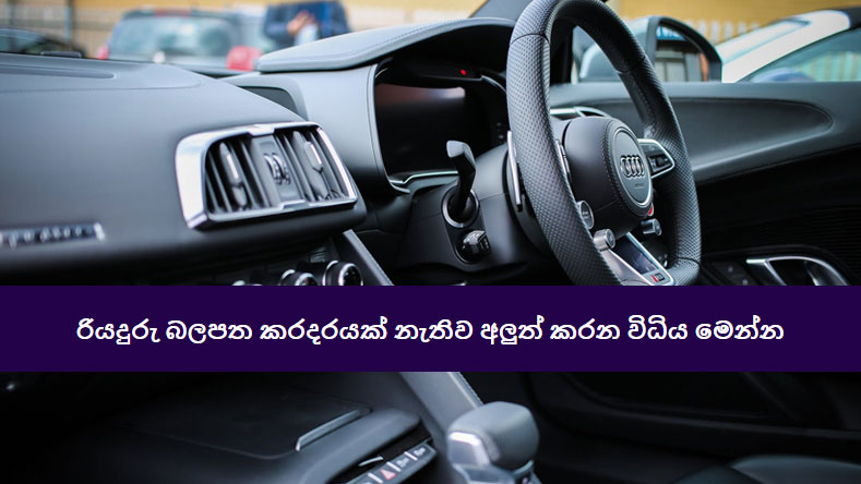 How-to-renew-my-driving-license-in-Sri-Lanka