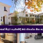 නිවසක් මිලට ගැනීමේදී ඔබ හිතන්න ඕන දේවල්  - Things to consider when buying a house in Sri Lanka