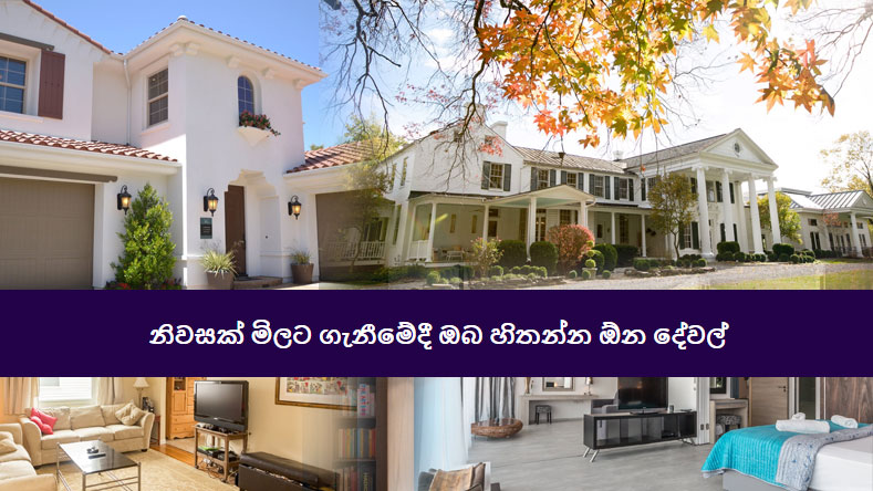 Things-to-consider-when-buying-a-house-in-Sri-Lanka