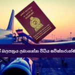 විදේශ ගමන් බලපත්රය ලබාගන්න විධිය සවිස්තරාත්මකව මෙන්න - How to get the passport in Sri Lanka