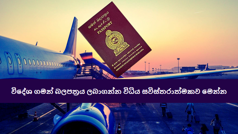 how-to-get-the-passport-in-sri-lanka
