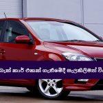 අලුත්ම හැච්බැක් කාර් එකක් ගැනීමේදී සැලකිලිමත් වියයුතු කරුණු - Things to consider when buying a hatchback car in Sri Lanka
