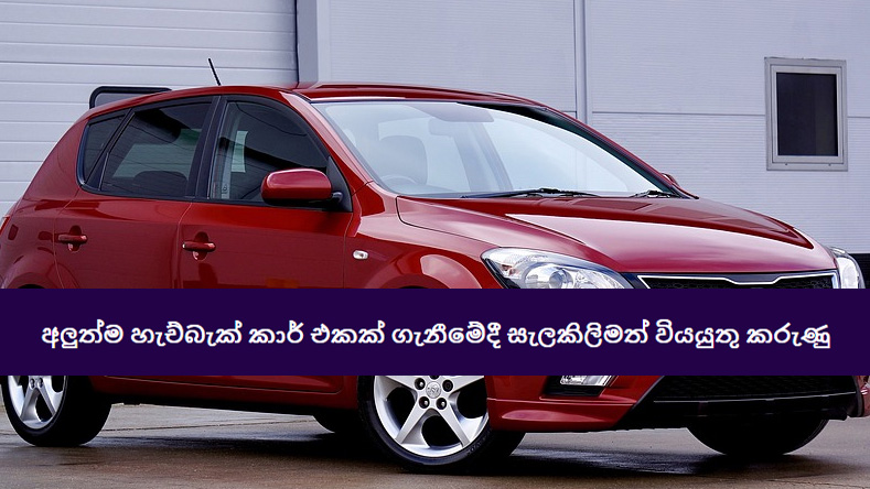 Things to consider when buying a hatchback car in Sri Lanka
