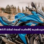 අලුත් මෝටර් බයික් එකක් ගැනීමේදී සැලකියයුතු කරුණු - Things to consider when buying a new motor bike