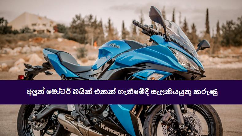 things-to-consider-when-buying-a-new-motor-bike-in-sinhala-by-kalavita-in-sri-lanka