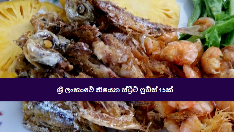 15-street-foods-in-sri-lanka