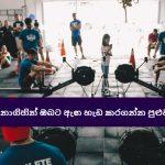 ජිම් නොගිහින් ඔබට ඇඟ හැඩ කරගන්න පුළුවන්ද ?  Can you get a good body without going to a gym ?