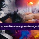 මත්ද්රව්යය නිසා විනාශවෙන ලංකාවේ තරුණ ජීවිත ! Drugs are destroying Sri Lankan Youth !