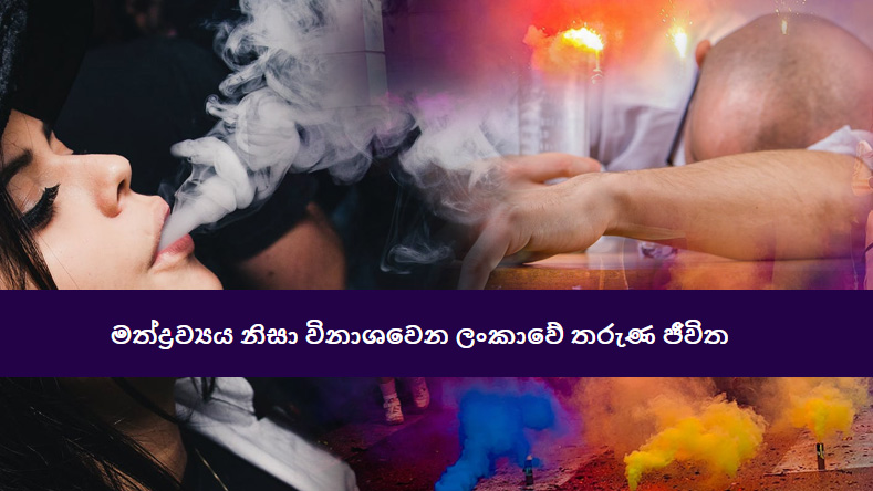Drugs are destroying Sri Lankan Youth