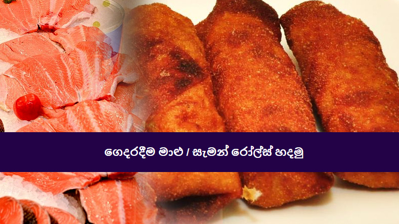 Make-Fish-or-Salmon-Rolls-at-home