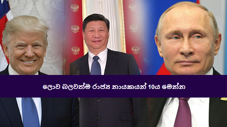 Most-Powerful-leaders-in-the-world