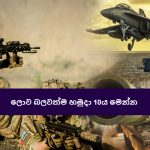 ලොව බලවත්ම හමුදා 10ය මෙන්න ( 2018 ) - Ten Most Powerful Armies in the world