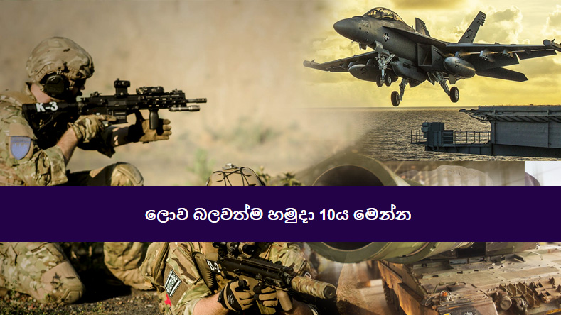 Ten-Most-Powerful-Armies-in-the-world
