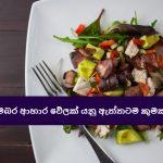සමබර ආහාර වේලක් යනු ඇත්තටම කුමක්ද ? What is a balanced diet ?