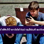 කුඩා දරුවන් ස්මාර්ට් ෆෝන්ස් වලට ඇබ්බැහි කරවන්න එපා ! Don't make kids get addicted to smart phones !