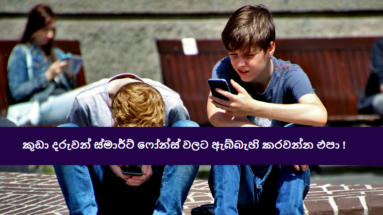 dont-give-smart-phones-to-kids