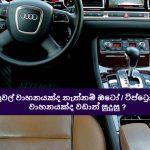 මැනුවල් ,ඔටෝ, ටිප්ට්රොනික් වාහනයක්ද වඩාත් සුදුසු ? Manual, auto or triptronic Car ?