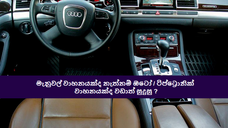 manual,auto or triptronic cars in Sri Lanka