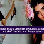 ලෝකෙට පේන්න ණයට වෙඩින් අරන් අමාරුවේ වැටෙන අපේ මිනිස්සු - අමාරුවේ වැටෙන්න පෙර සිතන්න යමක්! Marry for happiness, not to show off !