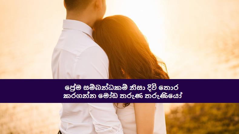 youth love affairs